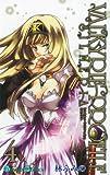 ヴァルキリープロファイル2 -シルメリア- 4 (ガンガンコミックス)