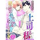 上司と私 秘密のセクシャルヒーリング(1) (TL☆恋乙女ブック)
