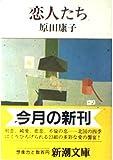 恋人たち (新潮文庫)