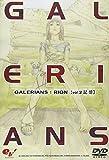 GALERIANS:RION volume 2 記憶[DVD]