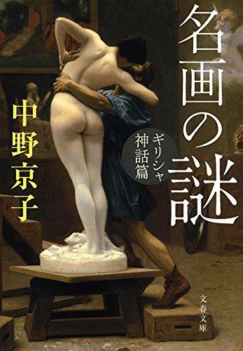名画の謎 ギリシャ神話篇 (文春文庫)