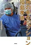神の手のミッション 福島孝徳 すべてを患者さんのために捧げた男