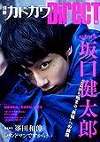 別冊カドカワDirecT 10 (カドカワムック)