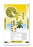 米袋 ポリ マイクロドット 千葉産こしひかり 大地喝采 10kg 1ケース(500枚入) PD-0039