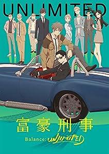 【発売日未定】富豪刑事 Balance:UNLIMITED 1(完全生産限定版) [Blu-ray]