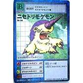 デジタルモンスターカードゲーム ニセドリモゲモン ノーマル Bo-130 (特典付:大会限定バーコードロード画像付)《ギフト》
