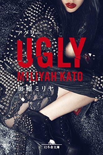 UGLY (幻冬舎文庫)