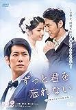 ずっと君を忘れない <台湾オリジナル放送版>DVD-BOX2 (8枚組)