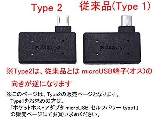 『【pocketgames】USB機器への給電機能付き! スマートフォン対応 ポケットホストアダプタ microUSB セルフパワー type2 4111』の6枚目の画像
