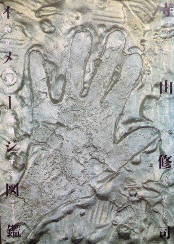 寺山修司イメージ図鑑の詳細を見る