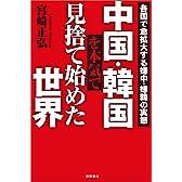 中国・韓国を本気で見捨て始めた世界: 各国で急拡大する嫌中・嫌韓の実態 (一般書)