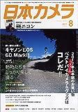 日本カメラ 2017年 08 月号 [雑誌] 画像