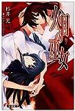 火目の巫女〈巻ノ2〉 (電撃文庫)