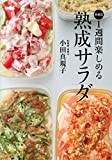 1週間楽しめる 熟成サラダ (講談社のお料理BOOK)