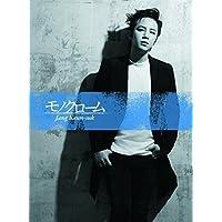 モノクローム 豪華初回限定盤(CD+DVD+フォトブック)(DVD付)