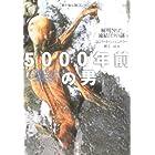 5000年前の男―解明された凍結ミイラの謎 (文春文庫)