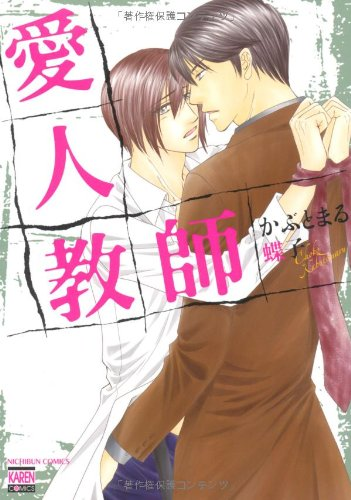 愛人教師 (ニチブンコミックス KAREN COMICS)