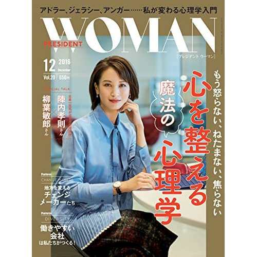 PRESIDENT WOMAN(プレジデント ウーマン)2016年12月号(VOL.20)「心を整える 魔法の心理学」