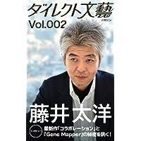 ダイレクト文藝マガジン 002号「藤井太洋インタビュー/KDPノウハウ本メッタ斬り!」