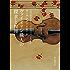 ヴァイオリン職人の探求と推理 (創元推理文庫)