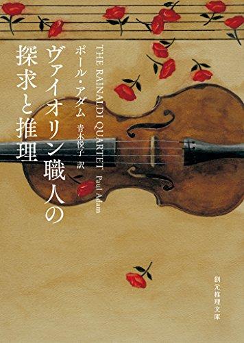 ヴァイオリン職人の探求と推理 (創元推理文庫)の詳細を見る