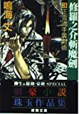 修羅之介斬魔剣〈3〉正雪流手裏剣術 (徳間文庫)