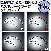 Hazuki メガネ型拡大鏡 ハズキルーペ ラージ クリアレンズ 拡大率1.85倍 白【人気 おすすめ 】