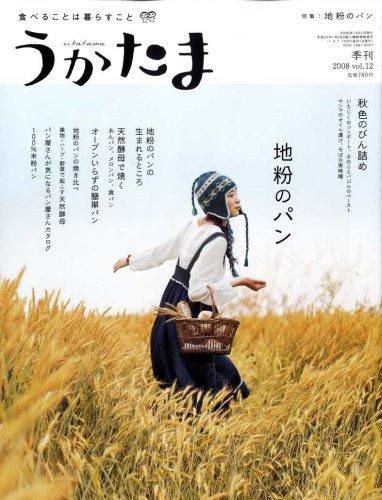 うかたま 2008年 10月号 [雑誌]の詳細を見る