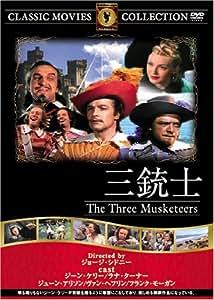 三銃士 [DVD] FRT-079