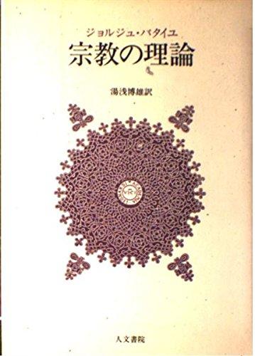 宗教の理論(人文書院)
