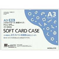 コクヨ ソフトカードケース(環境対応)軟質A3 30枚
