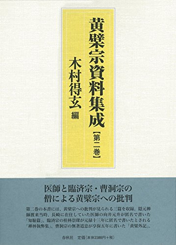 黄檗宗資料集成 第二巻