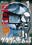 ゲゲゲの鬼太郎 60's1 ゲゲゲの鬼太郎 1968[第1シリーズ] [DVD]