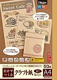 ナカバヤシ 自分でつくるクラフト紙 A4 50枚薄口 ブラウン JPK-A450L-B