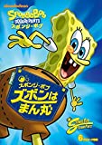 スポンジ・ボブ ズボンはまん丸 [DVD]