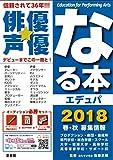俳優★声優なる本エデュパ 2018