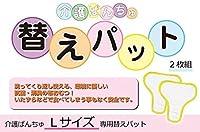 ペット用品 介護ぱんちゅ(布おむつ) 替えパット2枚組 L OK377