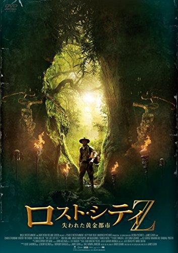 ロスト・シティZ 失われた黄金都市 [DVD]...