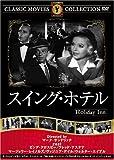スイング・ホテル [DVD] FRT-191