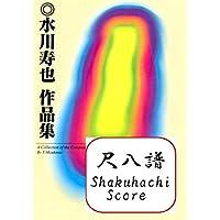 水川寿也 作曲 尺八 楽譜 SAKURA (送料など込)