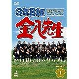 3年B組金八先生 第4シリーズDVD-BOX1