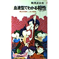 Amazon.co.jp: 能見 正比古: 本