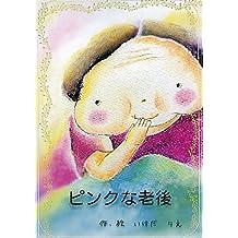 ピンクな老後 (絵本屋.com)