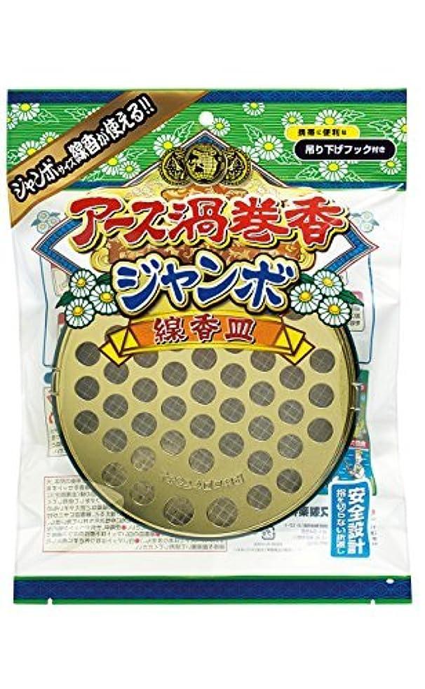 アース 渦巻香ジャンボ線香皿 × 40個セット