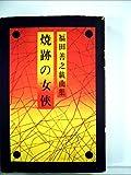 焼跡の女侠―福田善之戯曲集 (1974年)
