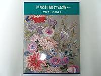 戸塚刺繍作品集〈第8巻〉