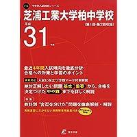 芝浦工業大学柏中学校 平成31年度用 【過去4年分収録】 (中学別入試問題シリーズP14)