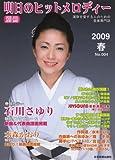 別冊・明日のヒットメロディー2009春 No.004