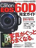 キヤノン EOS 60D 完全ガイド (インプレスムック DCM MOOK)