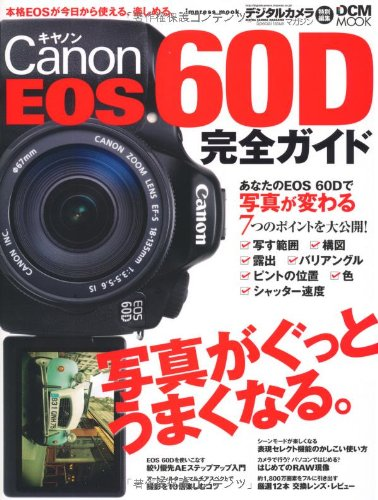 キヤノン EOS 60D 完全ガイド (インプレスムック DCM MOOK)の詳細を見る